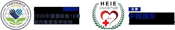 中国卫生应急产业展览会_2020卫生应急产业展览会_天津防疫防护展_天津防疫物资展_中国国际卫生应急产业展览会