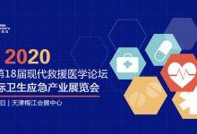 2020防疫物资展|中国国际卫生防疫物资产业展览会_中国卫生应急产业展览会