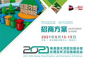 2021粤港澳大湾区垃圾分类处理及环卫设施展览会展位预定_深圳垃圾分类展