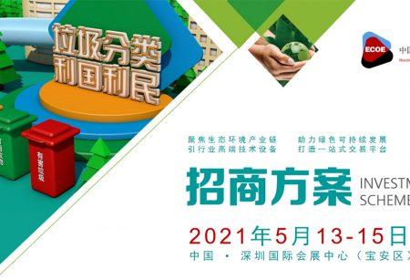 2021粤港澳大湾区垃圾分类处理及环卫设施展览会_深圳垃圾分类展