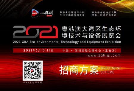 2021粤港澳大湾区生态环境技术与设备展览会_深圳垃圾分类展