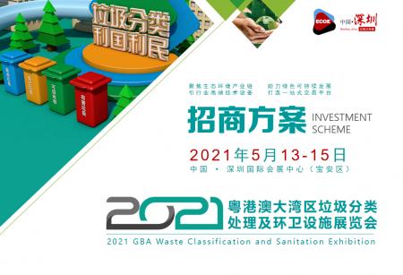 2021深圳垃圾处理及环卫设施展_深圳垃圾分类展