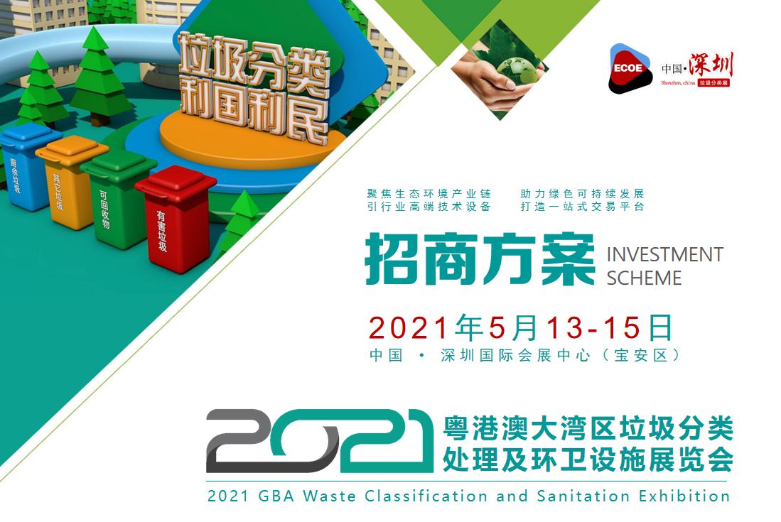 2021深圳环保展_深圳垃圾分类展