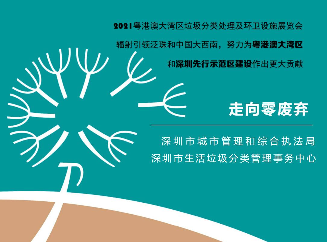 2021深圳环卫展 垃圾分类处理展_深圳垃圾分类展