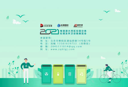 2021粤港澳大湾区垃圾分类处理暨环卫设施展览会_深圳垃圾分类展