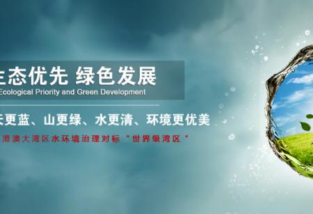"""生态环境技术与设备展览会 生态环保""""绿动未来""""_深圳垃圾分类展"""