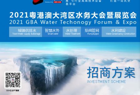 2021深圳城镇水务技术与设备展_深圳垃圾分类展